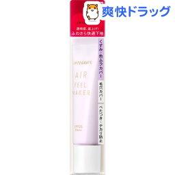 インテグレート コスメ 資生堂 インテグレート エアフィールメーカー(30g)【インテグレート】