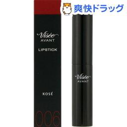 VISEE コスメ ヴィセ アヴァン リップスティック 006 RED BRICK(3.5g)【ヴィセ アヴァン】