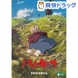 ハウルの動く城 DVD ハウルの動く城<DVD>(2枚組)[おもちゃ]【送料無料】