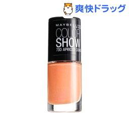 MAYBELLINE コスメ メイベリン カラー ショー ネイル C 730 アプリコット コーラル(6.5mL)【メイベリン】
