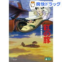 紅の豚 DVD 紅の豚<DVD>(2枚組)【送料無料】