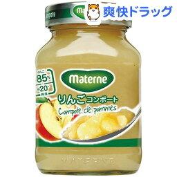 コンポート マテルネ りんごコンポート(290g)【マテルネ】