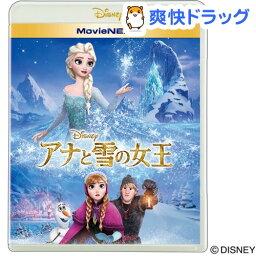 アナと雪の女王 DVD アナと雪の女王 MovieNEX(1セット)[アナと雪の女王 dvd 日本語 英語 おもちゃ]【送料無料】