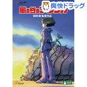 風の谷のナウシカ DVD 風の谷のナウシカ<DVD>(2枚組)[おもちゃ]【送料無料】