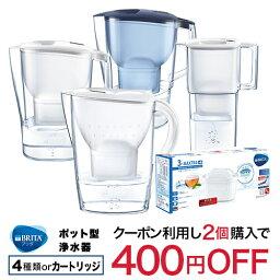 ブリタ ブリタ 浄水ポット4商品 or カートリッジ(3コ入)から選べる
