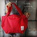 soulberry バッグ いつも、いつでも。ただのシンプルはもう終わり。心まで動かすバッグバッグ レディース/鞄/綿/コットン/キャンバス/肩掛け/手提げ/北欧柄/帆布/A4対応soulberryオリジナル