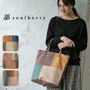 soulberry バッグ バッグ やさしく彩る配色デザインと、収納力が魅力のバッグ。カラーブロック2WAYショルダーバッグレディース/鞄/トート/手提げ/肩掛け/斜め掛け/フェイクレザー/合皮/パッチワーク/切り替え/A4対応soulberryオリジナル