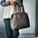 soulberry バッグ ちょっと、ひと味。やさしい丸みが日々に溶けこむキャンバスバッグバッグ レディース/鞄/ショルダーバッグ/トートバッグ/手提げ/ボストン/綿/コットンsoulberryオリジナル
