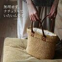 soulberry バッグ 無理せず、ナチュラルでいたいんです。天然素材をやさしく編み上げたやわらかバッグバッグ レディース/鞄/かごバッグ/トートバッグ/手さげ/ラフィア風soulberryオリジナル
