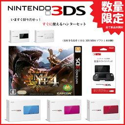 DS 【新品・数量限定・本体同梱セット】3DS メタリックレッド本体+モンスターハンター4+3DS専用スライドパッド同梱