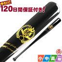 バット 120日以内に折れたら無償交換!少年用から大人用までサイズが選べます! 竹バット 実打可能 野球 硬式 軟式 ソフトボール 野球 トレーニングバット bat-001