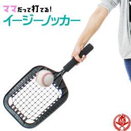 バット ノックが打てるラケット!イージーノッカー ザナックス 野球 ノック専用 ラケット 守備 トレーニング ノックバット XANAX bnb6200