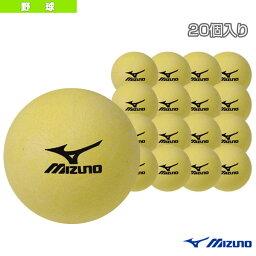 ボール 【野球 トレーニング用品 ミズノ】 インパクトトレーナー専用ボール/20個入り(1GJBT10500)