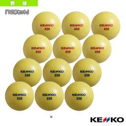 ボール 【野球 ボール ケンコー】 ケンコーサンドボールセット/12球セット/打撃専用(KSANDB-SET)