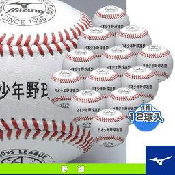 ボール 【野球 ボール ミズノ】ボーイズリーグ(日本少年野球連盟)/少年硬式用試合球『1箱12球入』(1BJBL71100)
