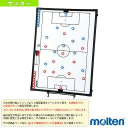 備品 【サッカー 設備・備品 モルテン】[送料お見積り]サッカー大型作戦盤(SF0090)
