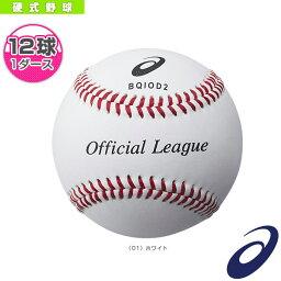 ボール 【野球 ボール アシックス】 『1ダース・12球入』硬式野球ボール/社会人・大学生試合用(BQIOD2)