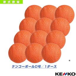 ボール 【軟式野球 ボール ケンコー】ケンコーボール D号/軟式/公認球『1ダース(12球)』(D)
