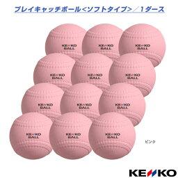 ボール 【野球 ボール ケンコー】ケンコープレイキャッチボール ソフトHP1・ピンク-バルブ『1ダース(12球)』(KPCSHP1-P-V)