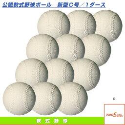 ボール 【軟式野球 ボール マルエス】公認軟式野球ボール 新型C号『1箱/12球単位』