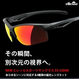 エレッセ 【UV99%カット】スポーツサングラス サングラス メンズ レディース 偏光レンズ エレッセ ES-S204-N