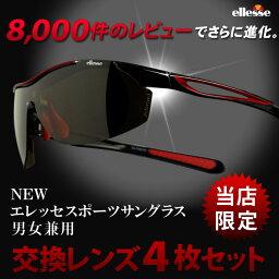 エレッセ 【送料無料】スポーツサングラス メンズ 偏光レンズ ゴルフ 野球 釣り 自転車 ランニング ES-7002