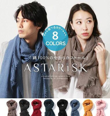 収納袋付き 無地 ストール レディース 大判 やわらか メンズ 日焼け対策 冷房対策 ASTARISK アスタリスク