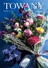 トワニー TOWANY VIOLET(Violet) カタログギフト トワニー ヴィオレ全276ページ(約1,420点)【税抜15,800円コース送料別】2450000118355