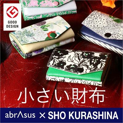 小さい財布abrAsus×SHO KURASHINA − 6×9cmの極小財布。ファッションデザイナー監修、三つ折り財布。レディース,ミニ財布,ブランド,本革,牛革,レザー,多機能財布,お財布,革財布 革 プレゼント,ギフト,女性,彼女,アブラサス,スーパークラシック,SUPER CLASSIC