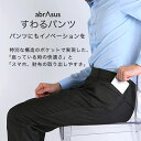 アブラサス すわるパンツ abrAsus 特別な構造のポケットで実現した、「座っている時の快適さ」と「スマホ、財布の取り出しやすさ」