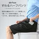 アブラサス すわるハーフパンツ abrAsus 特別な構造のポケットで実現した、「座っている時の快適さ」と「スマホ、財布の取り出しやすさ」