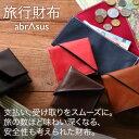 アブラサス 旅行財布 abrAsus(アブラサス) 海外旅行先の買い物で慣れない外貨の支払い、受け取りがスムーズに。財布を開けば、お札も小銭もカードも一目瞭然。安全性も高い特別なつくりの二つ折り革財布です。旅行 財布 革 二つ折り 海外旅行 カード レザー