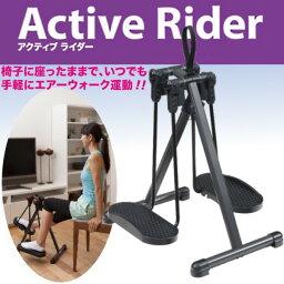 ステッパー 運動器具 ステッパー 座ったままでできる3パターンの運動機能 美容・健康 アクティブライダー