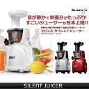 サイレントジューサー ジューサー 世界が認めた最高品質の静音性・搾汁力!キッチン グッズ 調理器具 低速回転 スロージューサー ホワイト
