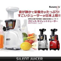 サイレントジューサー ジューサー 世界が認めた最高品質の静音性・搾汁力!キッチン グッズ 調理器具 低速回転 スロージューサー レッド