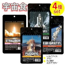 宇宙食 宇宙食Aセット(ストロベリーアイス、プリン、たこ焼き、えびグラタン),SPACE FOODS