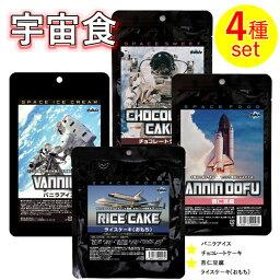 宇宙食 宇宙食Bセット(バニラアイス、チョコレートケーキ、杏仁豆腐、ライスケーキ(おもち)),SPACE FOODS