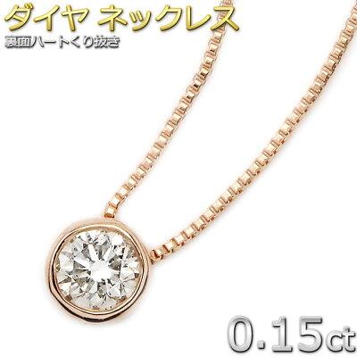 【お名刺代わりのお試しプライス】ダイヤモンド ネックレス 一粒 0.15ct K18 ピンクゴールド Nudie Heart Plus(ヌーディーハートプラス) 人気の覆輪留