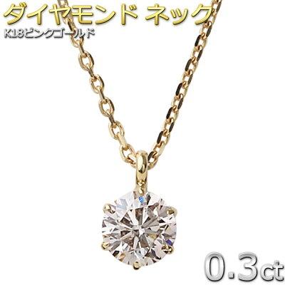 【大人気商品】ダイヤモンド ネックレス 1粒 K18 ピンクゴールド 0.3ct ダイヤネックレス シンプル 即納【送料無料】
