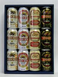 クラシックラガー KIRIN飲み比べギフト 350ml×12缶セット キリンビール飲み比べ ギフト箱入り ビール プレゼントビール ギフトビール お年賀 御挨拶 成人式ギフト
