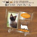 名入れフォトフレーム 「猫イラストフォトフレーム」ペットメモリアル ガラス 写真立て/オーダーメイド製作 ペットの仏壇仏具 名入れ