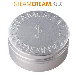 STEAMCREAM ハンドクリーム オリジナル 75g[日本製]保湿クリーム ボディクリーム フェイスクリーム ハンドクリーム スキンケア 化粧下地 化粧品 オートミール 手荒れ 時短 ギフト プレゼント スチームクリーム STEAMCREAM 公式