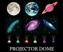 バス プラネタリウム PROJECTOR DOME(プロジェクタードーム)/バスライト/インテリアライト/ルームライト/防滴/プラネタリウム