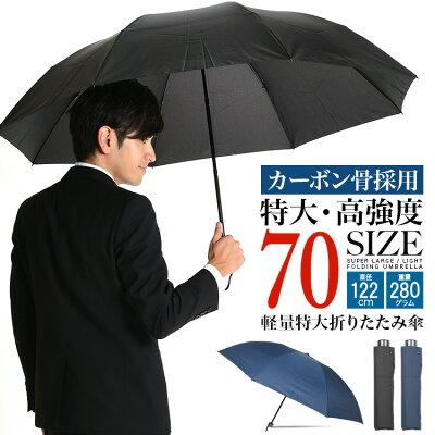 【ポイント10倍】折りたたみ傘 軽量 大きい 傘 メンズ カーボン ブラック/ネイビー