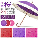 水に濡れると柄が出る 傘 【60cm×24本骨】雨に濡れると桜柄が浮き出る蛇の目傘 専用傘袋付 和桜 和風傘 和傘 花柄 蛇の目傘 傘 レディース