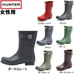 ハンター ハンター オリジナル ショート 女性用 HUNTER ORIGINAL SHORT WFS1000RMA レディース 長靴 レインブーツ (1247-0003)