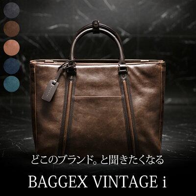 出張 通勤 におすすめ ビジネスバッグ メンズ BAGGEX VINTAGE I A4 B4 2way 大型 大容量 PC パソコン ギフト ブリーフケース リクルート 就活 新社会人
