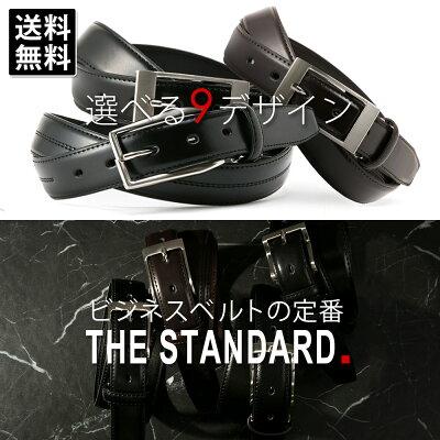 ベルト メンズ 本革 送料無料 ビジネス 選べる9種類 黒 ブラック 茶 ブラウン レザー 革 ベルト クールビズ フォーマル シンプル スーツ ビジネスベルト