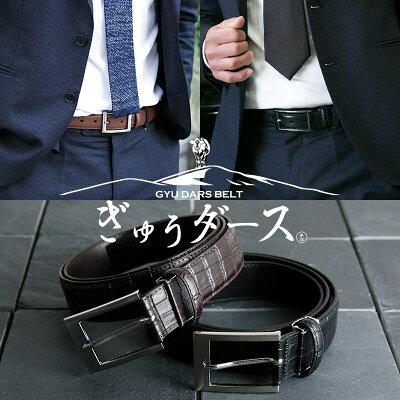 ベルト メンズ 本革 送料無料 ビジネス ベルト 黒 茶 白 メンズベルト おしゃれ シンプル ビジネス 紳士用 ビジネスカジュアル 父の日
