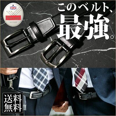 ベルト メンズ 本革 送料無料【完全別注 STYLE=限定】 この ベルト メンズ 最強 。 ヒントは高校野球にあった!野球 ベルト をビジネス仕様にカスタマイズした最強に丈夫な ビジネスベルト 防水 本革 日本製 メンズ 送料無料